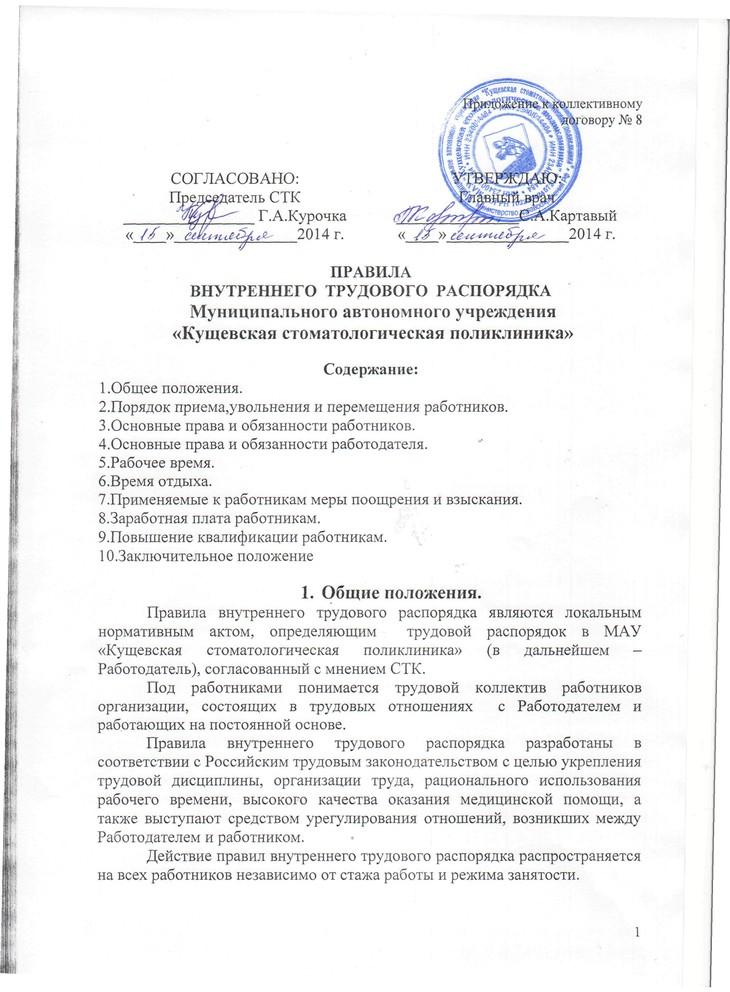 Нормативные документы по медицине о времени приема специалистави прием металлолома с вывозом в москве в Павловский Посад
